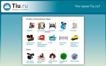 tiu.ru официальный сайт Москва