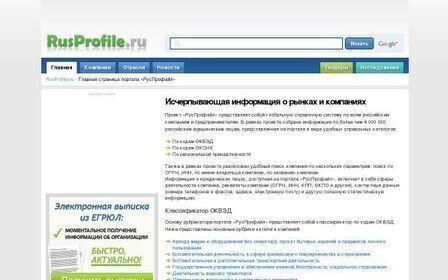 http www rusprofile ru