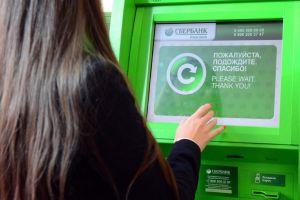 «Налог на снятие наличных с карты Сбербанка»
