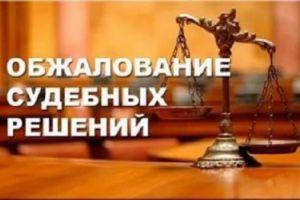 Как написать апелляционную жалобу