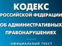 Круг вопросов, освященных в административно-процессуальном кодексе РФ