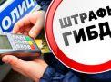Автоматическое списание штрафов ГИБДД до 3000 рублей с карты – как будет работать?
