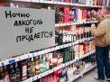 Время продажи алкоголя в Санкт-Петербурге и Ленинградской области в 2019 году