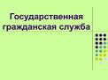 ФЗ 58. Государственная гражданская служба Российской Федерации.