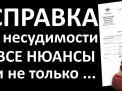Справка о несудимости в Москве. Где получить? Что делать иногородним жителям столицы?