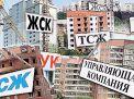Товарищество собственников жилья. Как выбрать ТСЖ? Куда жаловаться на ТСЖ?
