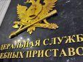 федеральная служба судебных приставов по приморскому краю