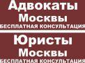Юристы Москвы. Какие услуги оказывают? Как выиграть дело?