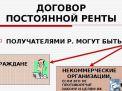 Договор ренты